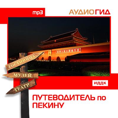Коллектив авторов Путеводитель по Пекину павловский дворец музей и парк