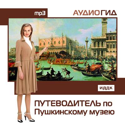 Коллектив авторов Путеводитель по Пушкинскому музею