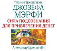 Бронштейн, Александр  - Тренинг по системе Джозефа Мэрфи. Сила подсознания для привлечения денег