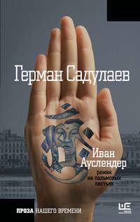 Садулаев, Герман  - Иван Ауслендер: роман на пальмовых листьях
