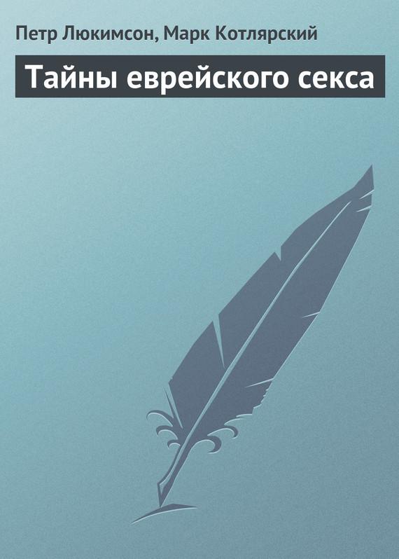 Петр Люкимсон, Марк Котлярский - Тайны еврейского секса