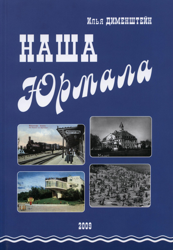 Илья Дименштейн - Наша Юрмала
