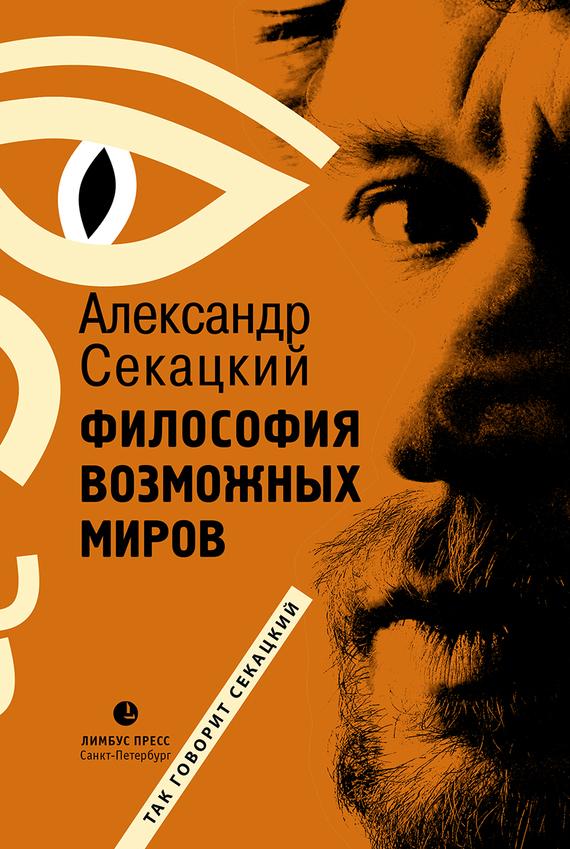 Александр Секацкий Философия возможных миров