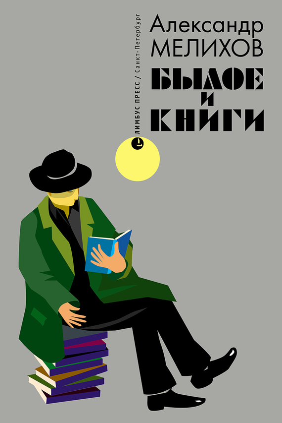 Александр Мелихов - Былое и книги