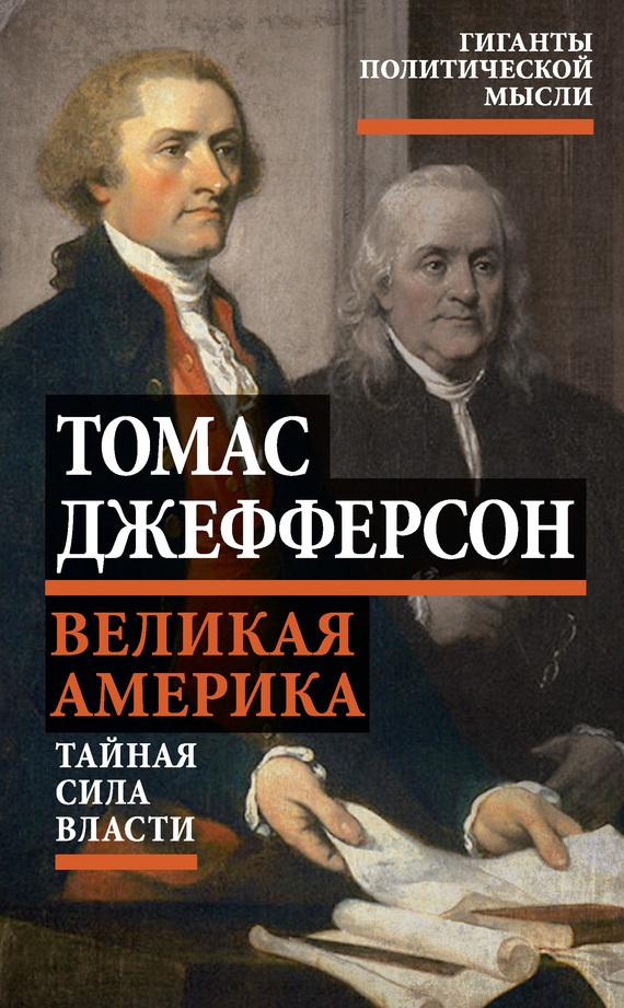 Томас Джефферсон Великая Америка. Тайная сила власти лидия баешко великая книга сакральных знаний