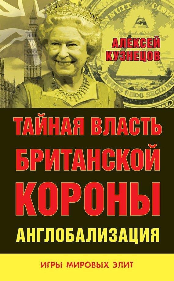 Алексей Владимирович Кузнецов бесплатно