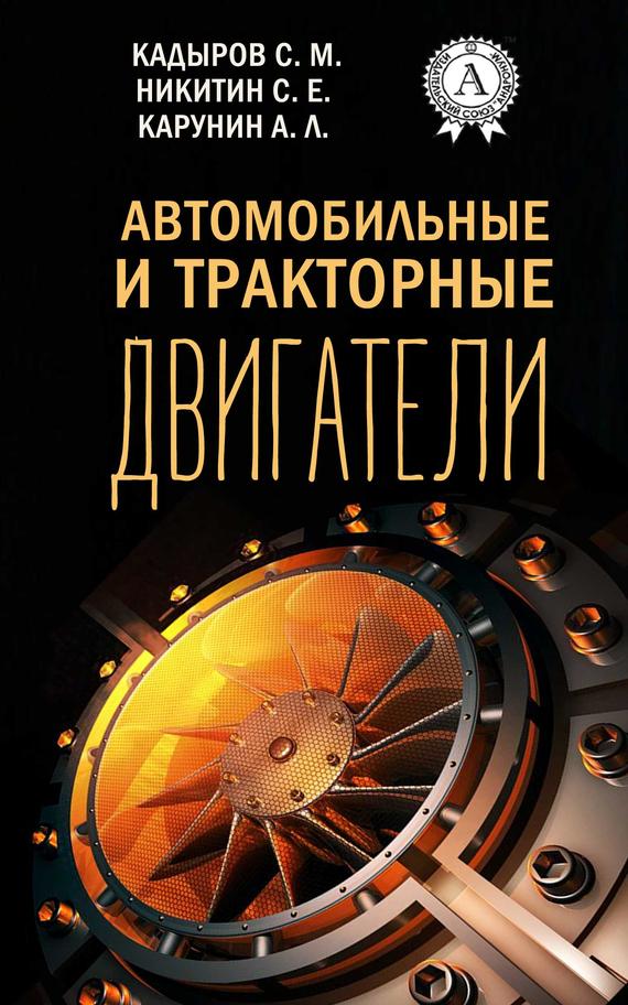 С. М. Кадыров Автомобильные и тракторные двигатели