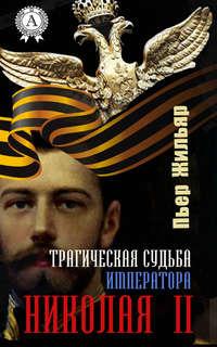 Жильяр, Пьер  - Трагическая судьба императора Николая II