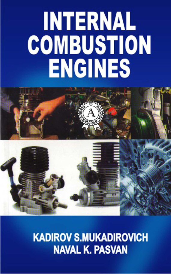 S. Kadirov Internal combustion engines купить