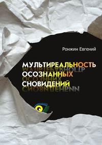 Ронжин, Евгений  - Мультиреальность осознанных сновидений
