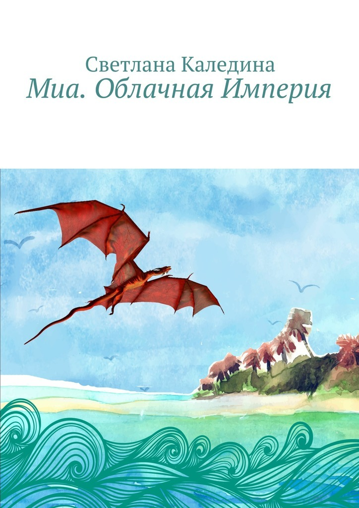 Светлана Каледина - Миа. Облачная Империя