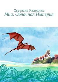 Каледина, Светлана  - Миа. Облачная Империя