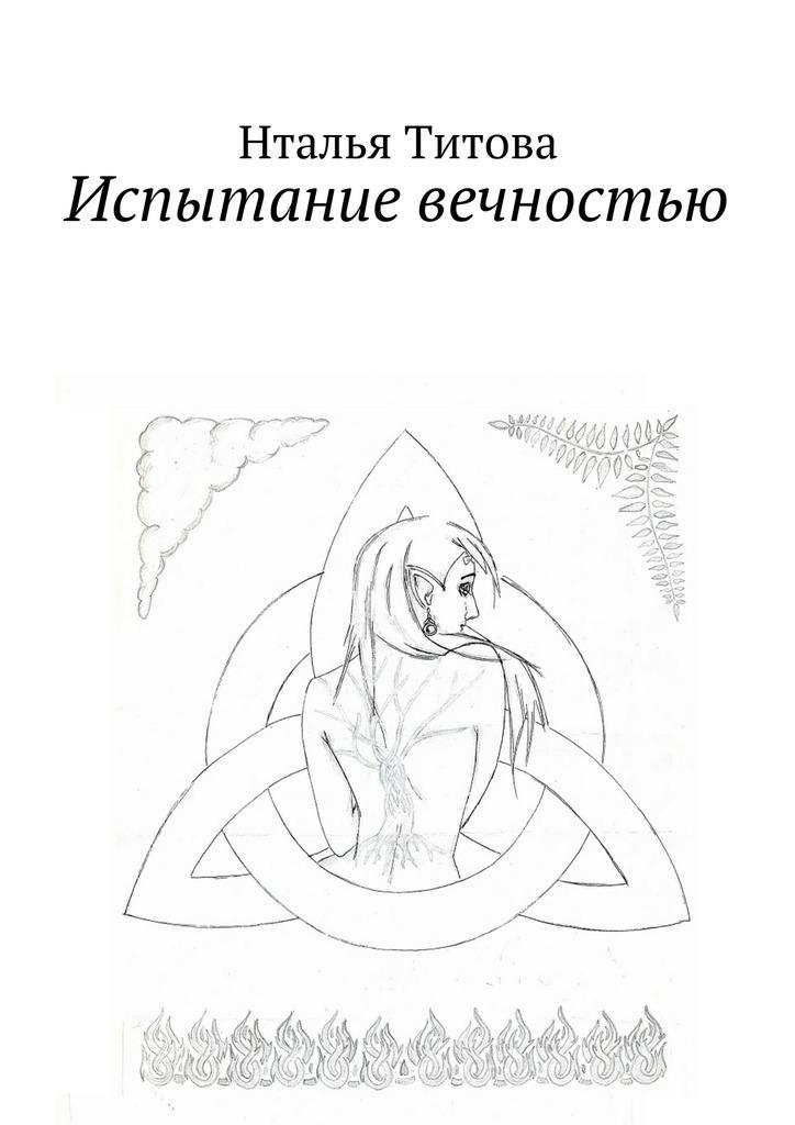 Наталья Титова Испытание вечностью
