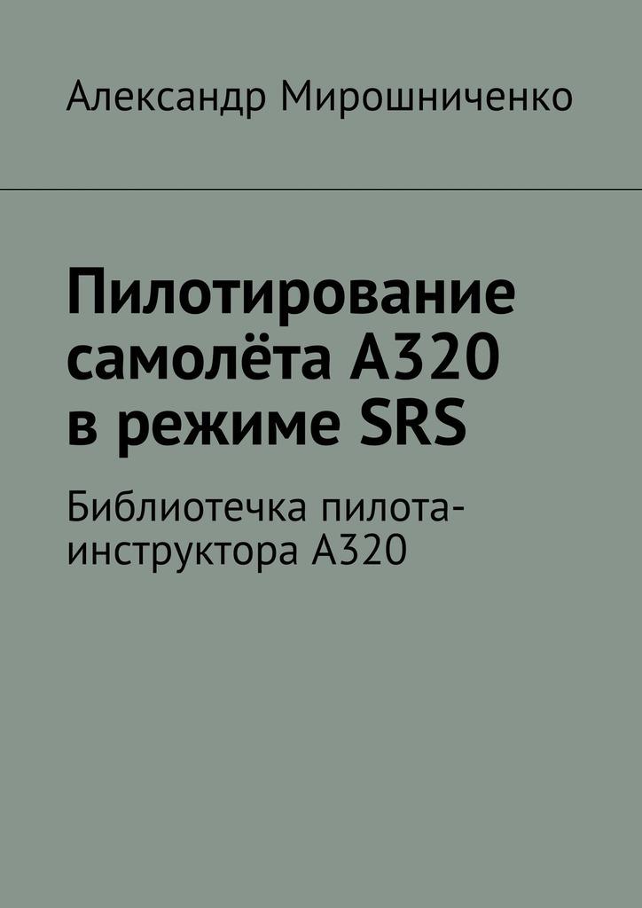 Пилотирование самолёта А320 врежимеSRS. Библиотечка пилота-инструктораА320