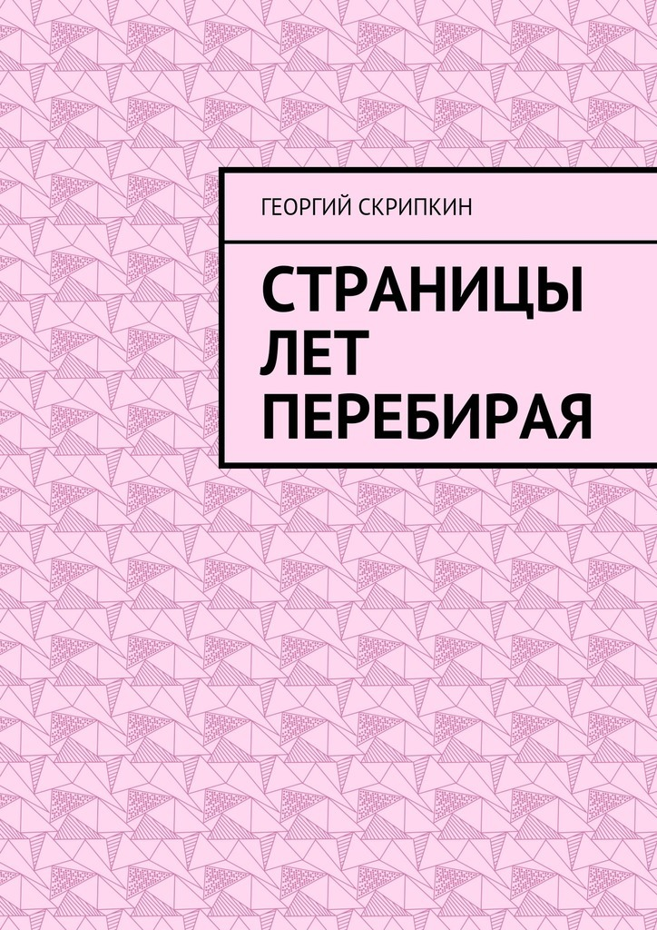 Георгий Скрипкин Страницы лет перебирая что в подарок женщине на 65 лет
