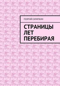 Скрипкин, Георгий  - Страницы лет перебирая