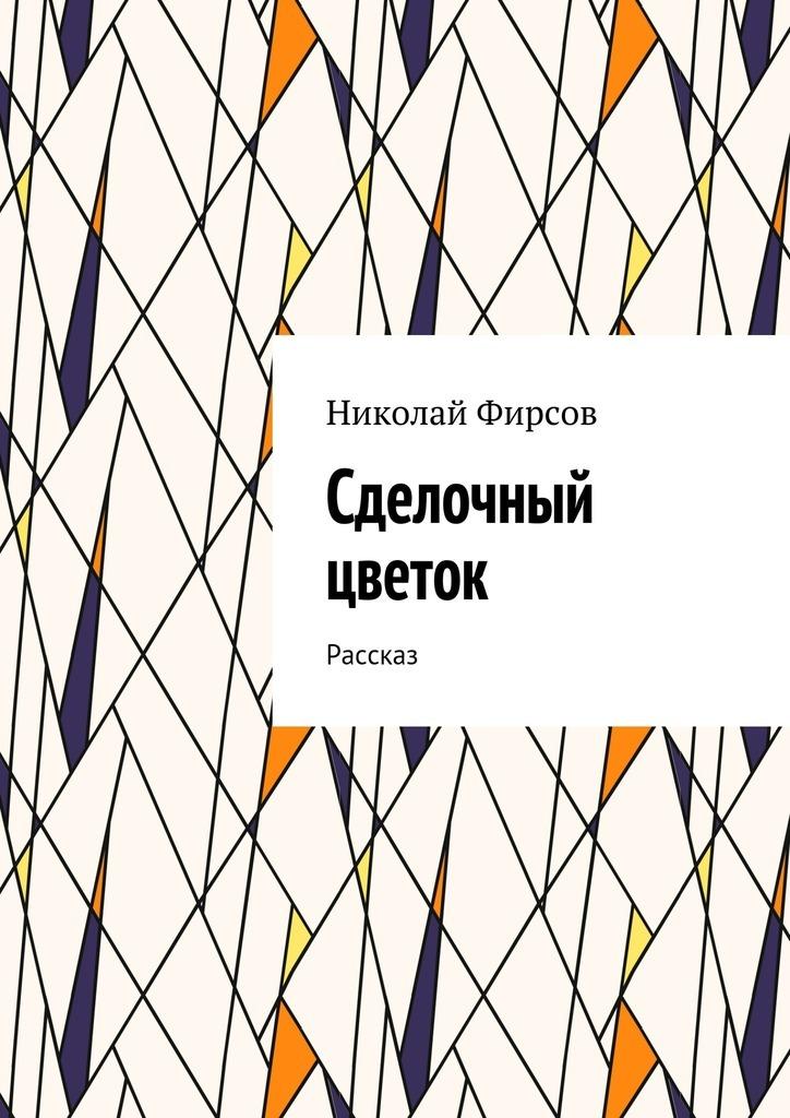захватывающий сюжет в книге Николай Фирсов