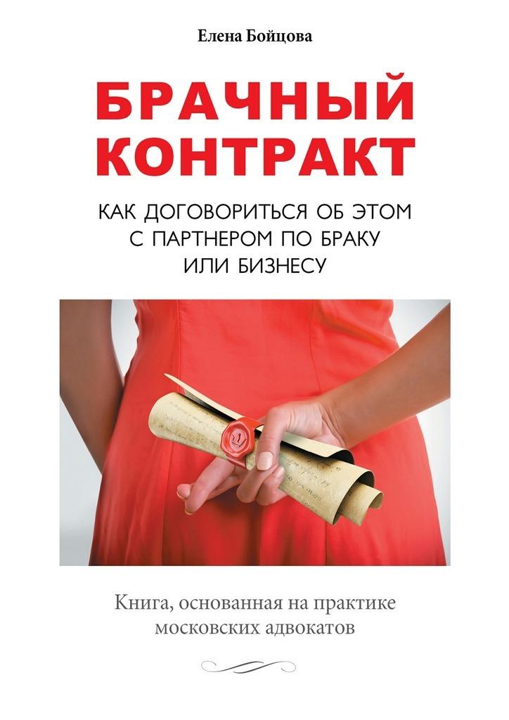 Елена Бойцова Брачный контракт. Как договориться обэтом с партнером по браку или бизнесу как договориться с самим собой