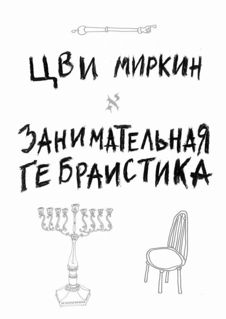 Цви Миркин - Занимательная гебраистика