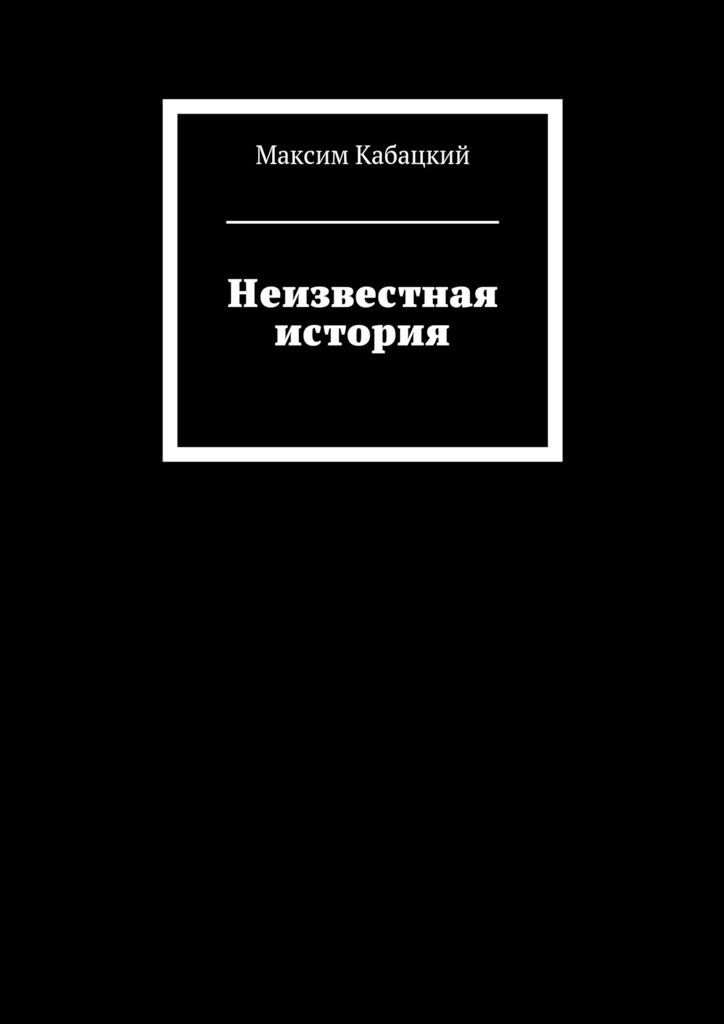 Максим Сергеевич Кабацкий Неизвестная история у нас на крайнем севере