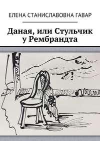 Гавар, Елена Станиславовна  - Даная, или Стульчик у Рембрандта