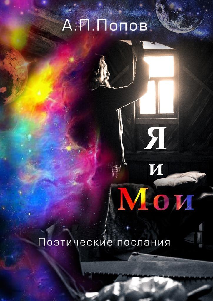 Александр Петрович Попов Я и Мои. Поэтические послания