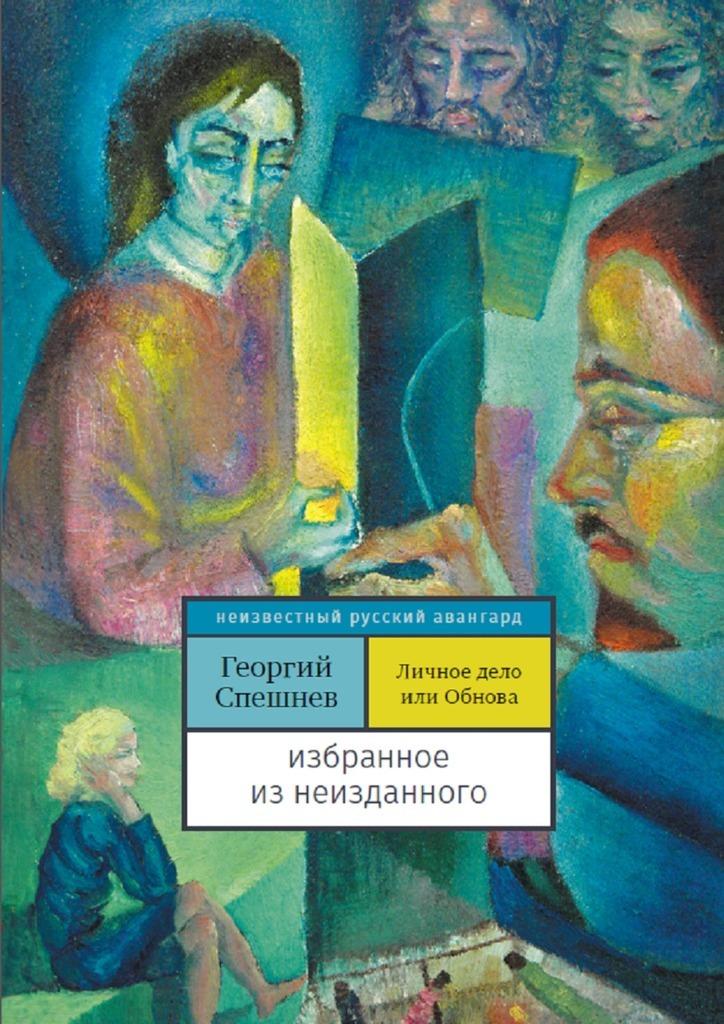 захватывающий сюжет в книге Георгий Спешнев