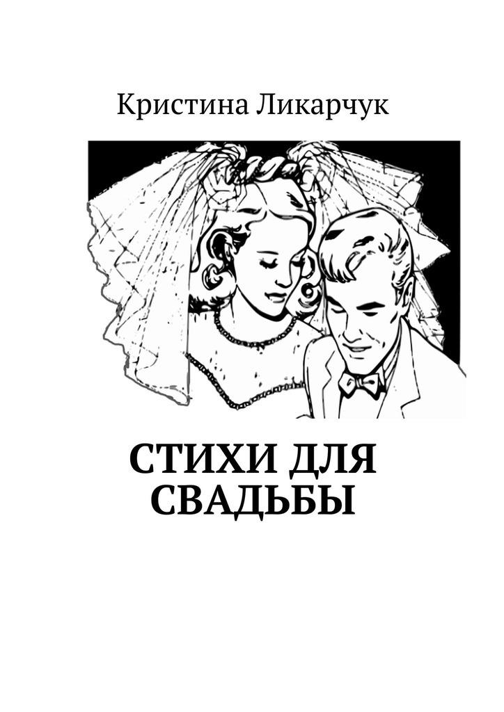 Кристина Викторовна Ликарчук Стихи для свадьбы