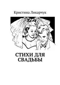 Ликарчук, Кристина Викторовна  - Стихи для свадьбы