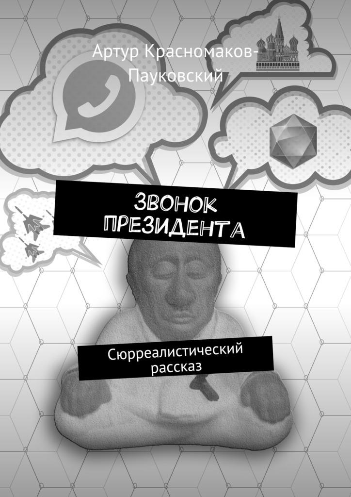 яркий рассказ в книге Артур Красномаков-Пауковский