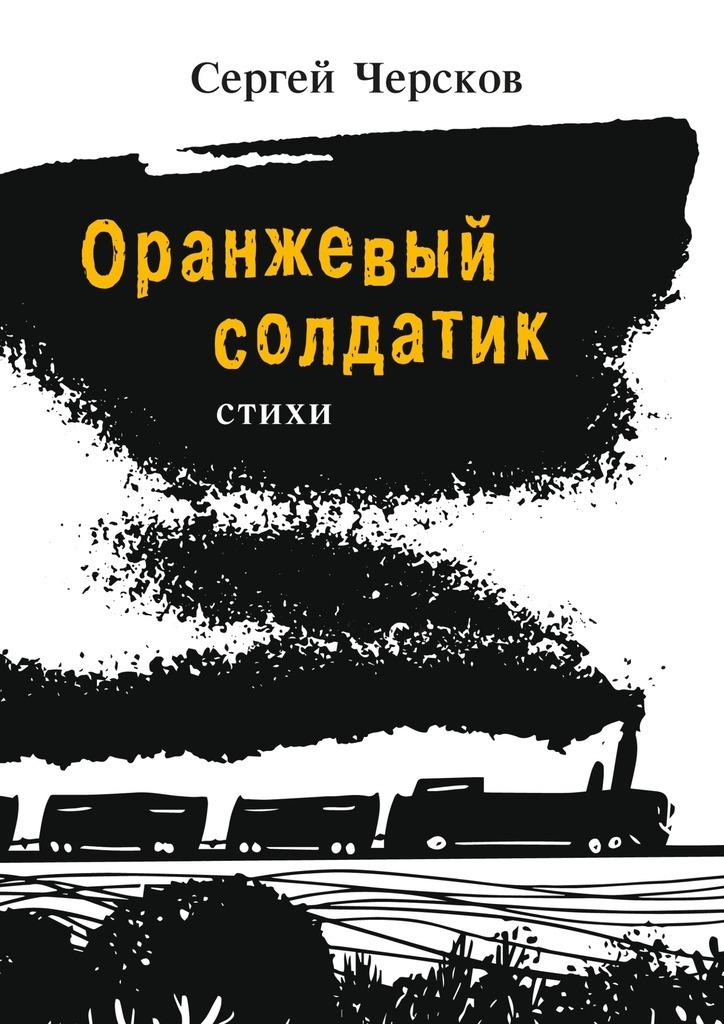 Сергей Черсков Оранжевый солдатик. Стихи сергей баричев петергофская дорога – 2