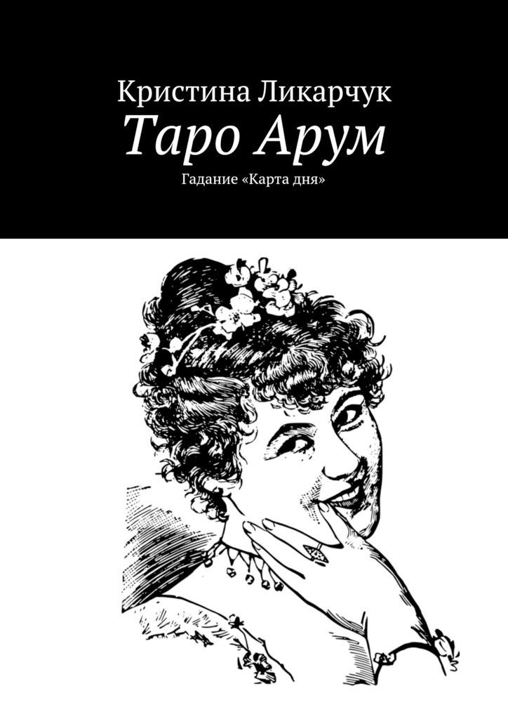 Кристина Викторовна Ликарчук Таро Арум. Гадание «Карта дня»