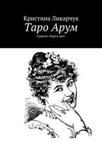 Ликарчук, Кристина Викторовна  - Таро Арум. Гадание «Карта дня»