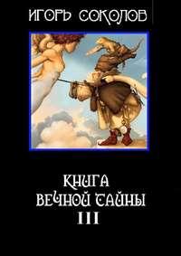 - Книга вечной тайны. Книга третья