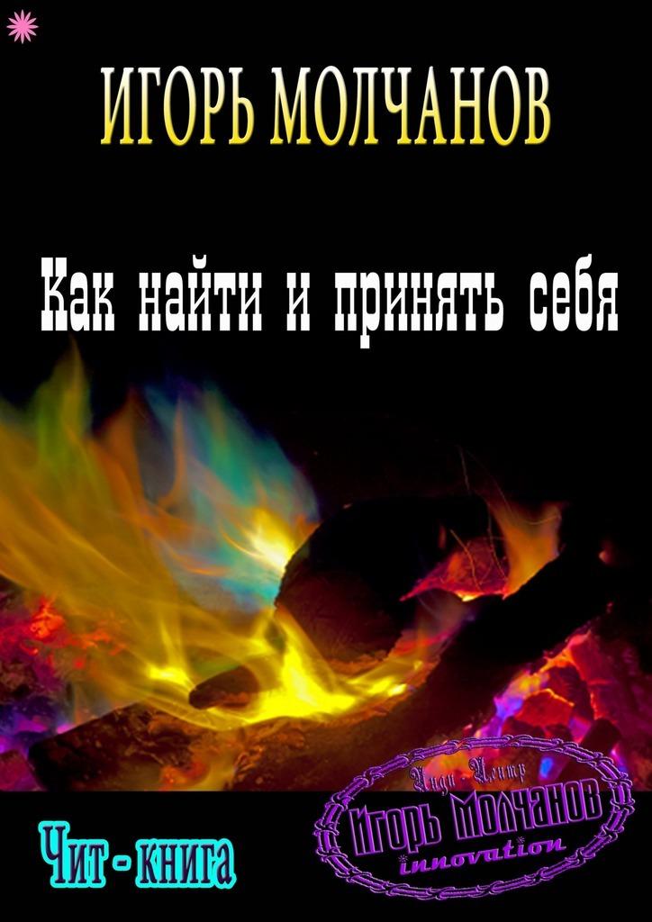 Игорь Молчанов - Как найти и принять себя