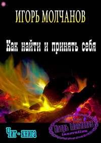 Молчанов, Игорь  - Как найти и принять себя