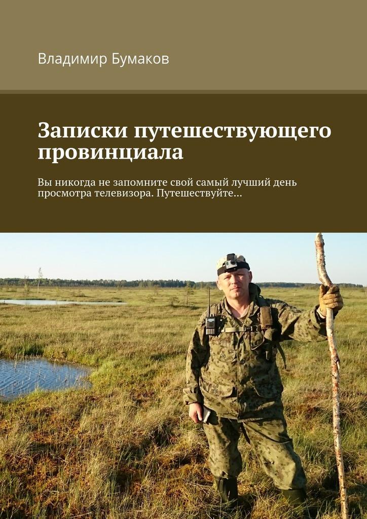 напряженная интрига в книге Владимир Бумаков