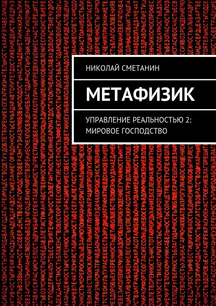 Метафизик. Управление реальностью 2: Мировое господство ( Николай Сметанин  )