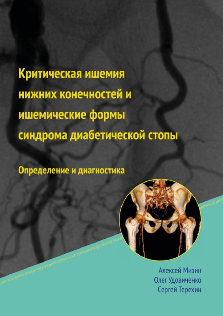 Сергей Терёхин, Олег Удовиченко - Критическая ишемия нижних конечностей и ишемические формы синдрома диабетической стопы