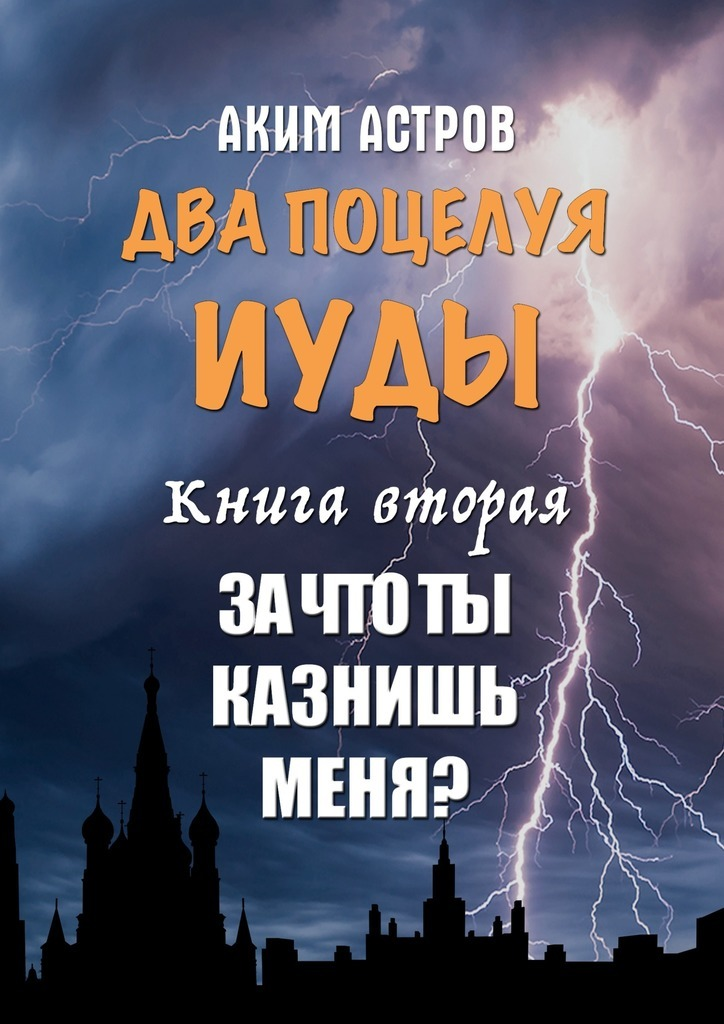 Аким Астров бесплатно
