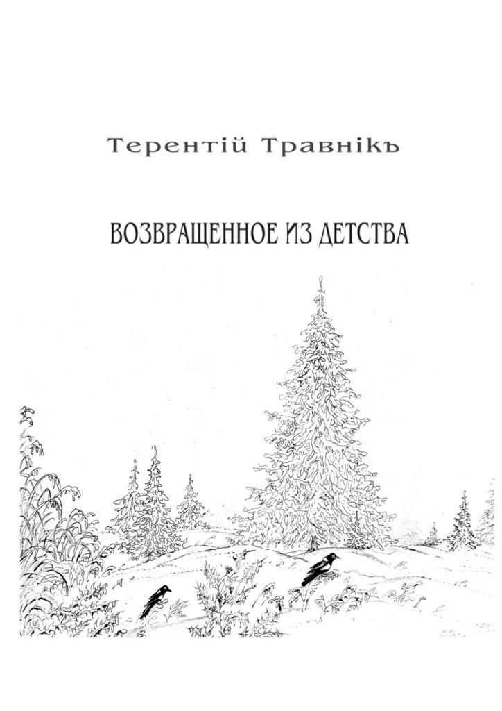 интригующее повествование в книге Терентiй Травнiкъ