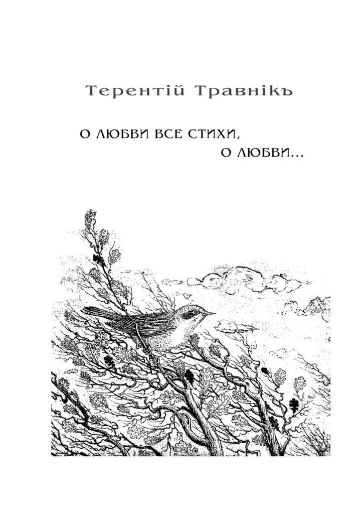 Терентiй Травнiкъ О любви все стихи, о любви… Книга 4. Изцикла «Белокнижье» терентiй травнiкъ вечный май