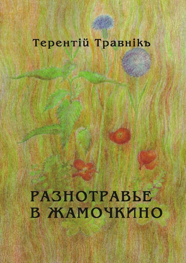 Терентiй Травнiкъ Разнотравье в Жамочкино. Стихи терентiй травнiкъ мгновенья осени моей стихотворения