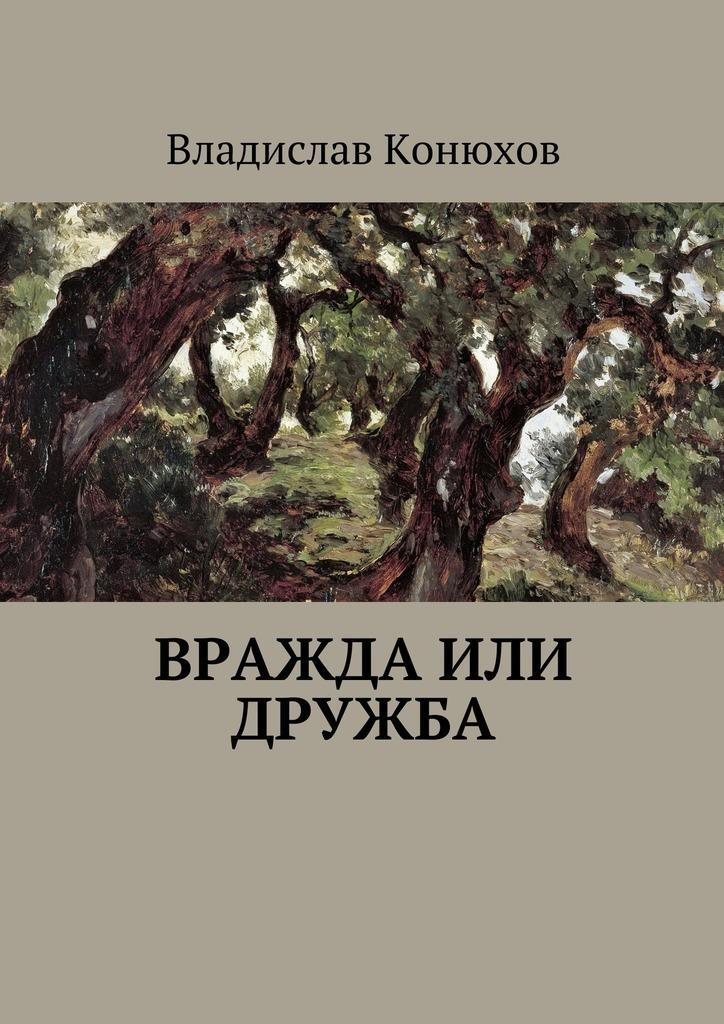 Конюхов Владислав Вражда или дружба. Повесть ясина а после будущего повесть