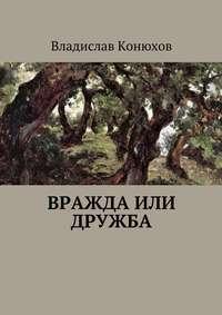 Владислав, Конюхов  - Вражда или дружба. Повесть