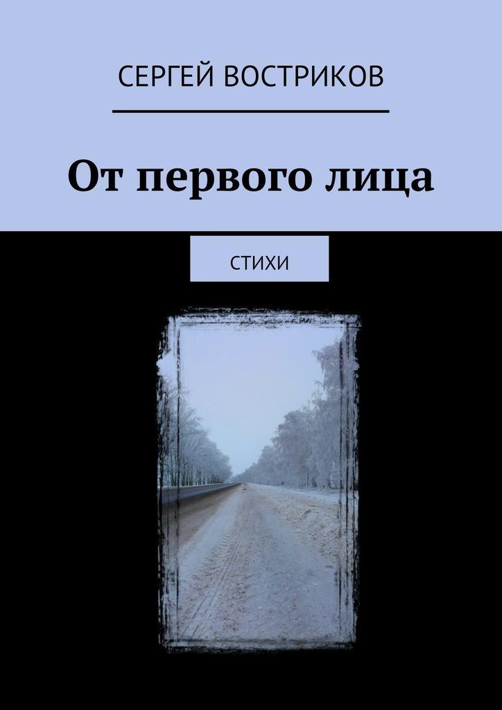 Сергей Востриков Отпервоголица. Стихи цена