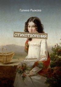 Рыжова, Галина Васильевна  - Стихотворения. Избранное