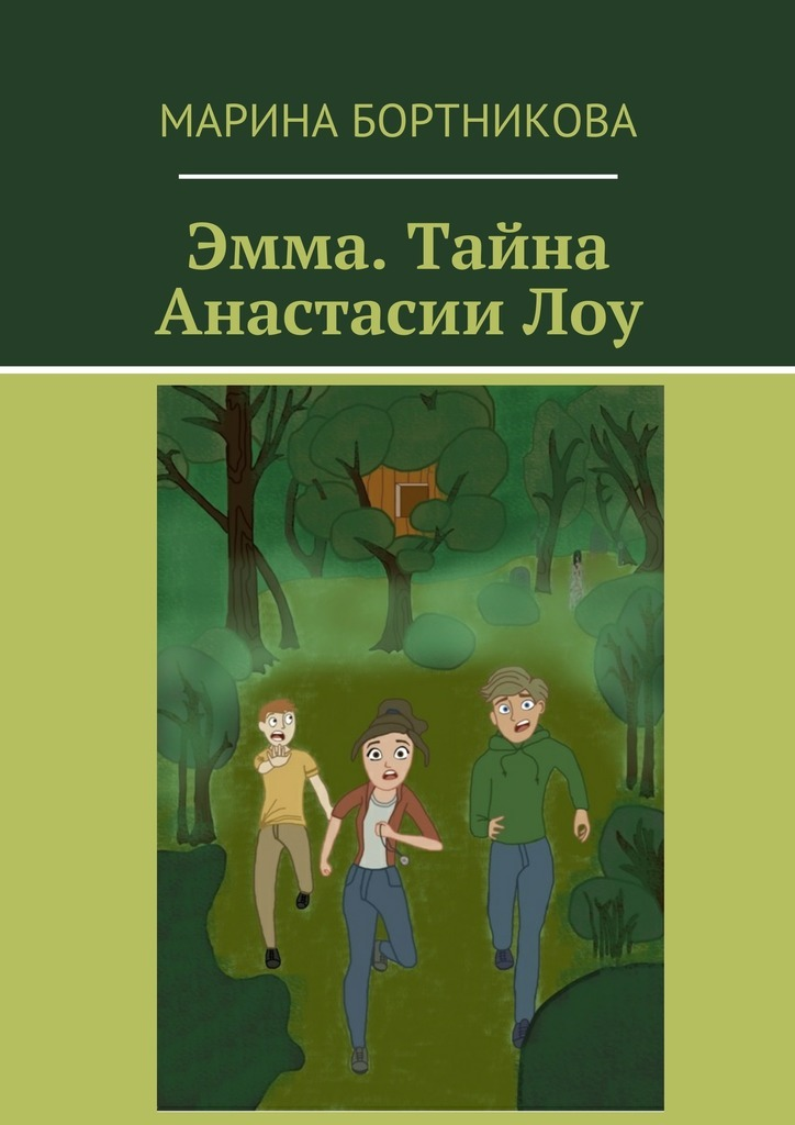Марина Михайловна Бортникова бесплатно