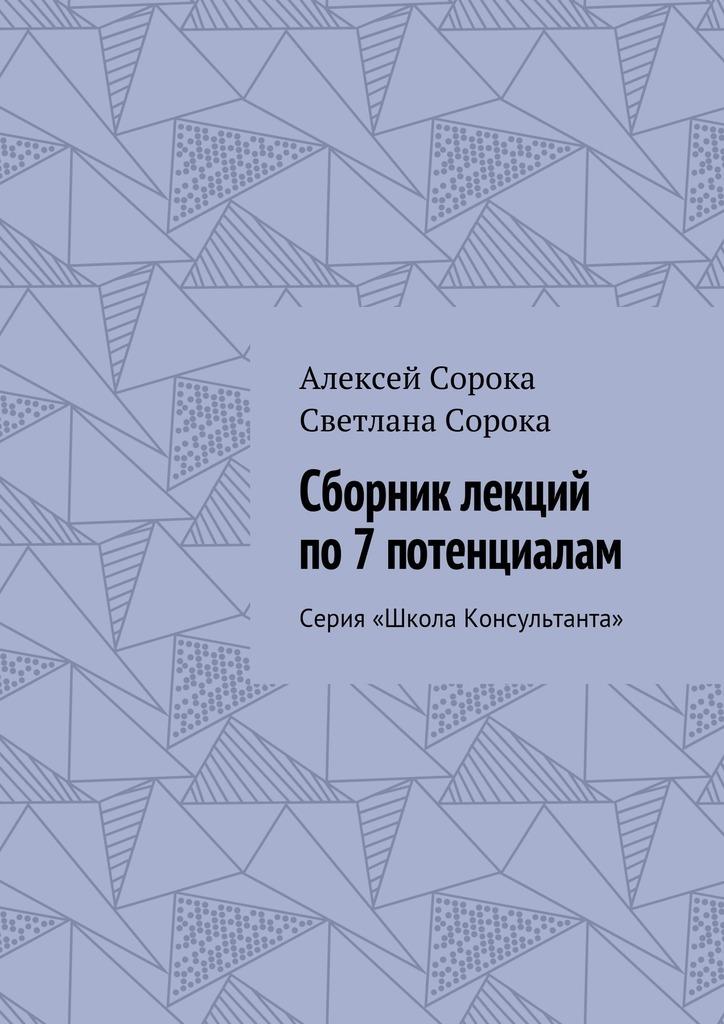 Алексей Сорока, Светлана Сорока - Сборник лекций по7потенциалам. Серия «Школа Консультанта»