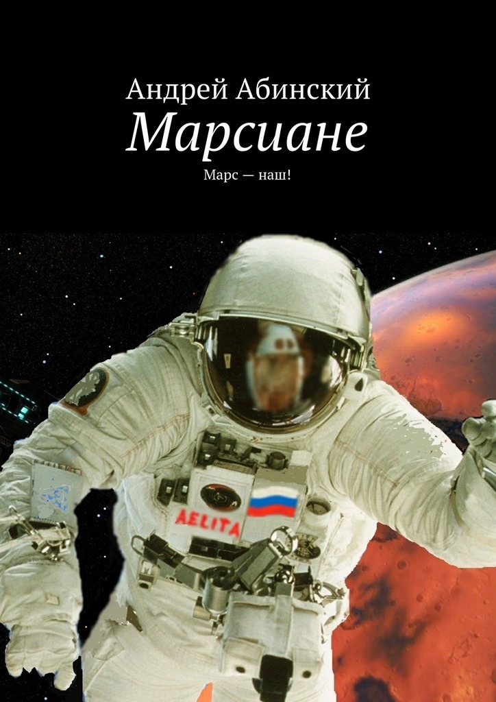 Андрей Абинский Марсиане. Марс–наш! эксмо дорога домой